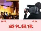 武汉会议年会晚会婚礼庆典活动跟拍航拍摄影摄像服务