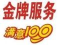 金华婺城区三洋洗衣机网站售后服务电话?上门维修欢迎访问