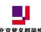 北京紫名都装饰运城公司 品牌装修 性价比超高