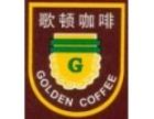 歌顿咖啡 诚邀加盟