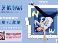 福田区梅林中学附近青少年暑假流行街舞培训班招生