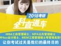 兖州邹城曲阜泗水在职研究生MBAMPA考研培训