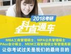 济宁在职研究生MBA MPA硕士研究生考研培训通过率高