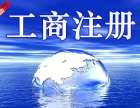 上海代理记账费用标准流程