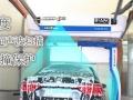 安徽滁州全自动洗车机价格全自动洗车机厂家