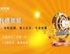 哈尔滨小微金融加盟,股票期货配资怎么免费代理?