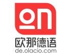 上海金山区德语学习班多少钱零基础学德语选欧那德语