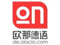 上海长宁区德语培训学校有哪些?如何选择德语培训机构?