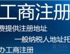 中山汽车总站附近注册公司要多少钱?