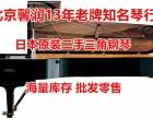 北京馨润日本 欧洲原装二手三角钢琴专卖