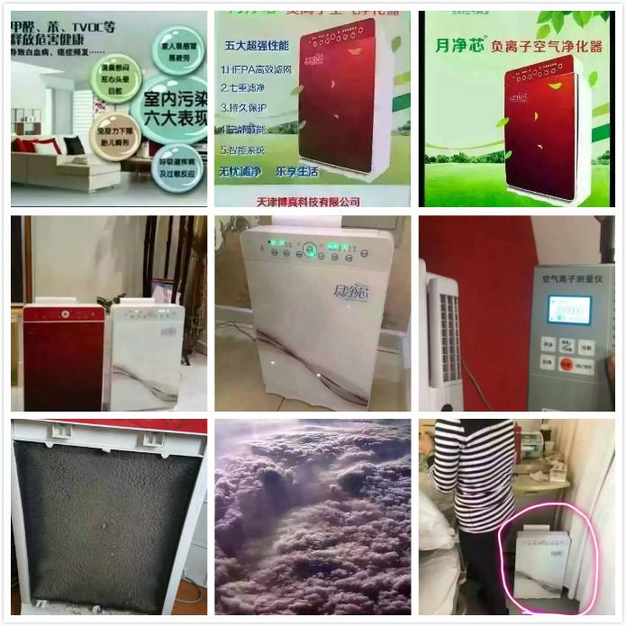 家用空气净化器哪个牌子好?月净芯负离子空气净化器