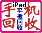 天津专业二手手机上门回收 天津苹果8手机回收电话