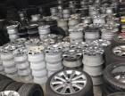 出售九成新二手拆车轮胎 回收轮毂(16寸以上)