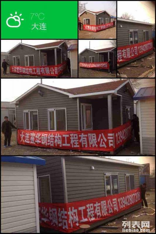 度假村房屋,可移动式房屋,整体预制房屋厂家