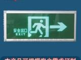 三雄极光08款消防应急标志灯安全出口指示灯疏散指示灯停电应急灯