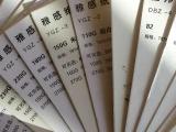 特种纸-描图纸-合成纸-梦幻魅影-雅感纸-杜邦纸-纯美纸-雪玉超