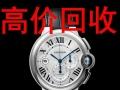 南阳二手名表劳力士手表回收二手奢侈品高价上门回收