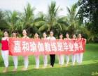 海南嘉和十五年专业培训瑜伽考级教培学院