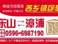 东山到漳浦私家车电话