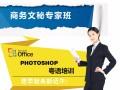 珠海office办公软件培训班 办公自动化 文秘商务班
