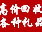 胶州购物卡回收,胶南购物卡回收,青岛开发区购物卡回收