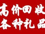 青島購物卡回收 利群,佳世客,永旺,麥凱樂,海信廣場