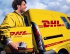 菏泽DHL国际快递公司,菏泽DHL发货价格