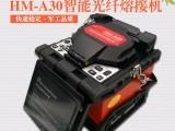 华木HM-A30全自动光纤熔接机