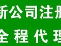 中小企业代理记账,上海中小企业代理记账