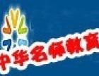 中华名师教育网加盟