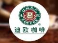加盟迪欧咖啡方式