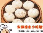 包子小笼包生煎包锅贴油条麻圆糍糕灌汤包培训天津包子教学