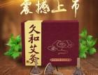 西藏艾灸代理厂家,久和艾灸,低门槛高利润