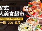 火锅烧烤食材超市加盟,火锅烧烤食材超市项目简介