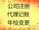代办执照,代理记账 商标注册 进出口经营权,香港公司注册