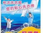 连州市快洁洗衣