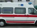 惠州长途救护车出租120救护车