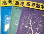 上海数学高考辅导书+超详细笔记