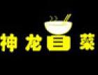 神龙冒菜加盟