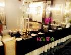 上门提供杭州茶歇 精品冷餐会 自助餐 会议车展