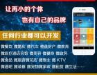 南宁微信小程序开发商城系统南宁微信商城开发微信营销