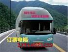 从苏州到黄石的汽车(大巴车)在哪里上车+多久到+多少钱?