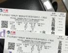 转让两张罗志祥上海演唱会门票