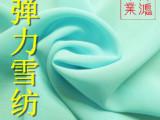 优质100D弹力雪纺布料面料 垂感好 手感佳 可做高级内衬 略透