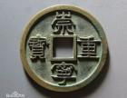 北京哪里可以拍卖古币