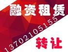 一手天津融资租赁 商业保理公司 合信泰冰点价 最快10天!