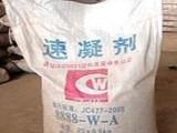 湖北武汉水泥速凝剂生产厂家价格 水泥速凝剂厂价直销