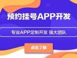 杭州app开发公司徽华科技,预约挂号APP功能介绍