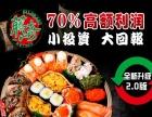 【寿司好做吗】加盟官网/加盟费用/项目详情