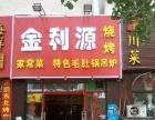 信息城乐陵路小鲍岛黄金地段烧烤 店转让商业街卖场